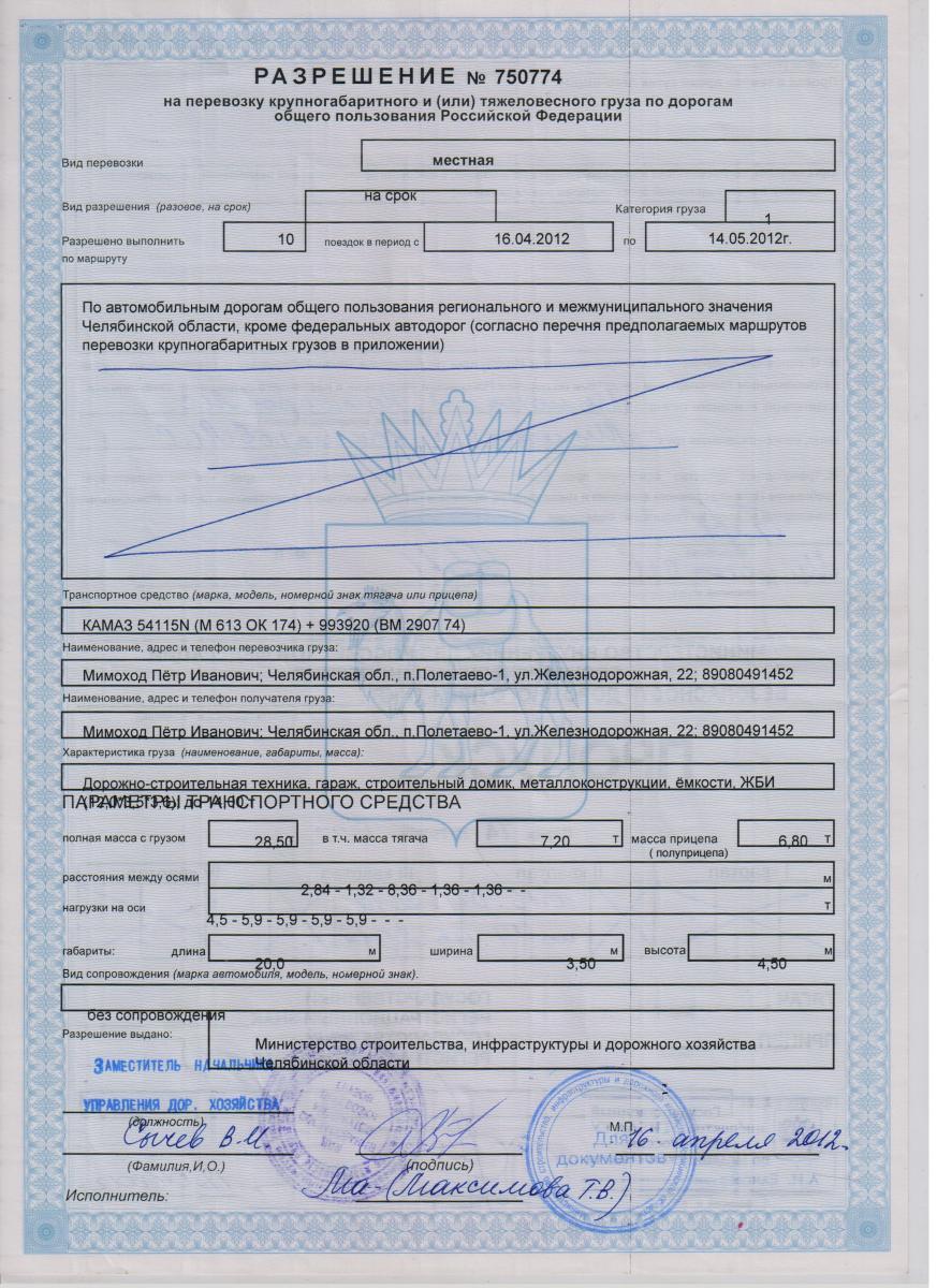Бланк специального разрешения на тяжеловесные грузы